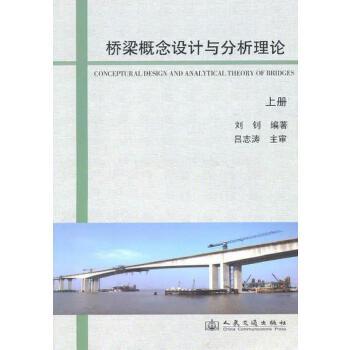 【二手旧书9成新】桥梁概念设计与分析理论 刘钊著 人民交通出版社 9787114085512
