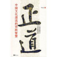 【新书店正版】正道 邹纪孟 鹭江出版社 9787806719916