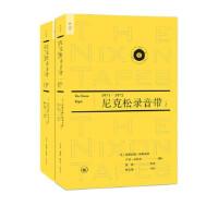 尼克松录音带(1971―1972)(上下册)