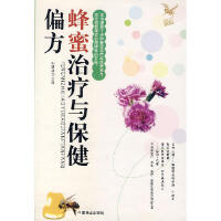 【特�r秒��】蜂蜜治���c保健偏方�O�t�t中��商�I出版社9787504455741