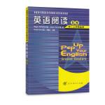 普通高中课程标准实验教科书配套教学资源 英语阅读5、6(高二上学期适用)