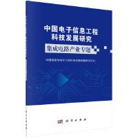 中国电子信息工程科技发展热点:集成电路产业专题