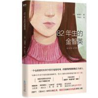 82年生的金智英 赵南柱 贵州人民出版社