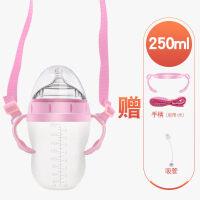 硅胶奶瓶全软新生婴儿初生宽口径防摔超软喝水带手柄0-3-6-12个月a213