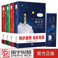 中英文双语版 小王子+格林童话+伊索寓言+安徒生童话全集书正版 英汉对照故事书 英文版原版翻译中