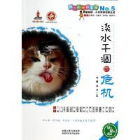 淡水干涸的危机(5) 陕西科学技术出版社