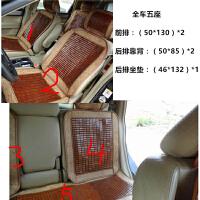 ???汽车座垫夏季竹块竹片麻将凉席小车单张单片带靠背通用座垫