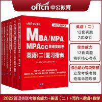 中公2018MBA、MPA、MPAcc管理类联考综合能力 英语二(复习指南 历年真题 全真模拟)6本套