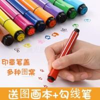晨光36色套装印章水彩笔儿童幼儿园小学生可水洗24色手绘画笔