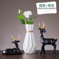 北欧花瓶摆件现代简约家居装饰品客厅电视柜陶瓷鹿摆件新婚礼物