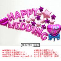 婚房装饰铝膜气球套餐创意新房布置生日派对浪漫婚礼婚庆结婚用品