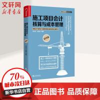 施工项目会计核算与成本管理 第4版 中国市场出版社