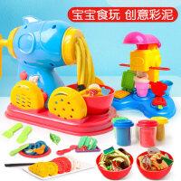 儿童冰淇淋面条机超轻粘土彩泥玩具橡皮泥模具理发师牙医工具套装