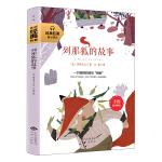 列那狐的故事五年级版三四五年级四年级小学生正版书四五 狐狸列那的传奇故事 烈那狐的故事 季诺夫人7-8-10-12岁图