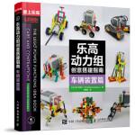 乐高动力组创意搭建指南 车辆装置篇 [日]五十川芳仁(Yoshihito Isogawa) 9787115431356