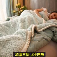 双层毛毯被子加厚冬季毯子珊瑚绒床单法兰绒羊羔绒单人午睡毯男女