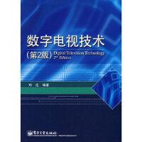 【新书店正版】数字电视技术(第2版) 刘达著 电子工业出版社 9787121044915