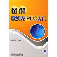 图解欧姆龙PLC入门 郑宝林 机械工业出版社 9787111208624