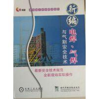 建筑施工安全技术系列:新编电焊、气焊与气割安全技术 1VCD 机械 职业技能 视频光盘