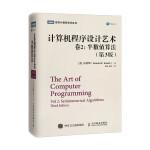 计算机程序设计艺术 卷2 半数值算法 第3版