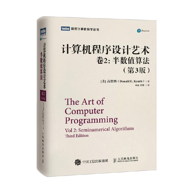 计算机程序设计艺术 卷2 半数值算法 第3版 【图灵程序设计丛书】经典计算机科学巨著重装上市