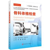 骨科体格检查(中文翻译版,原书第2版)