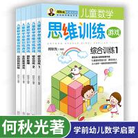 何秋光儿童思维训练书籍全套5册 3-4-5-6-7-8岁幼儿数学启蒙全脑逻辑智力潜能开发书 幼儿园趣味数字游戏阶梯数学加减法找规律的书