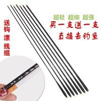 37调鲫鱼竿碳素台钓竿超轻超细长节手竿3.9 4.5 5.4米