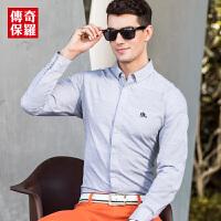 传奇保罗纯棉衬衫男长袖2018秋季新款蓝灰色条纹薄款商务休闲衬衣S18Q010A