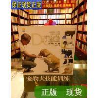 【二手旧书9成新】宠物犬技能训练通用手册 /维维安・泰比、李加宁 著 吉林科学技?