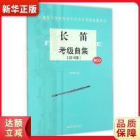 上海音乐学院社会艺术水平考级曲集系列:长笛考级曲集(2015版 附光盘) 何声奇 9787556600373 上海音乐