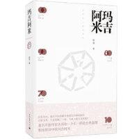 【新书店正版】玛吉阿米 徐剑 中国青年出版社 9787515322056