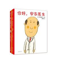 你好安东医生宝宝出生了出诊记全套3册 爱心树童书绘本故事书幼儿园老师推荐2-3-6-8岁儿童故事书籍小人书连环画漫画书小学生图书