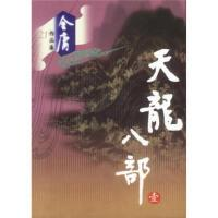 天龙八部 伍金庸广州出版社