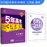 53高考 2019B版专项测试 高考数学 5年高考3年模拟 江苏省专用 五年高考三年模拟 曲一线科学备考
