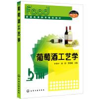 葡萄酒工艺学(朴美子)