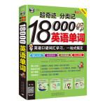 超奇迹 分类记 18000英语单词,英语口语词汇学习 英语口语词汇学习,英语入门 学常用英语词汇速记大全手册 便携中考