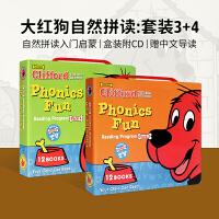 进口英文原版 CLIFFORD PHONICS FUN 3+4套装 大红狗自然拼读法系列 附带CD 儿童早教英语阅读睡