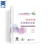 中级会计职称教材2021 财务管理全真模拟试题 中级会计师2021