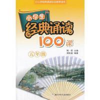 小学生经典诵读100课・五年级【2019修订版】