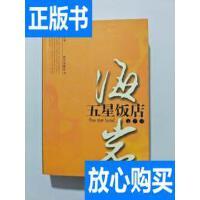 [二手旧书9成新]海岩作品:五星饭店 /海岩著 现代出版社