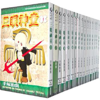 三眼神童 (套裝16冊)