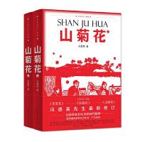 红色记忆三部曲――山菊花 上下册