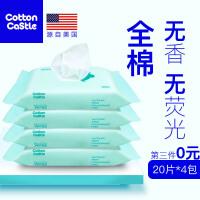 婴儿湿巾纸全棉便携式随身装迷你小包手口湿纸巾a241
