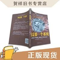 【二手旧书9成新】你需要一个系统,中国青年出版社9787500684541