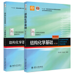 北大 结构化学基础 第5版第五版 教材+习题解析 周公度 北京大学出版 2本