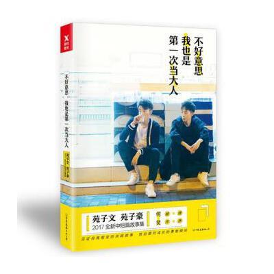 {二手旧书9成新}不好意思,我也是次当大人 苑子文,苑子豪 9787505741522 中国友谊出版公司 正版图书,欢迎选购!