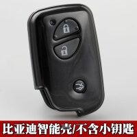 比亚迪L3 G3 S6 F0 F3BYD智能卡遥控器替换壳BYD汽车钥匙改装外壳 汽车用品 比亚迪智能壳/不含小钥匙
