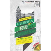 送书签~口袋里的英文传奇故事书(zz) 9787502185756 李丹 石油工业出版社