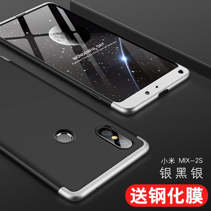 优品 小米MIX2S手机壳 适用于小米MIX2S保护头 全包防摔磨砂硬壳 创意抖音撞色男女款手机壳